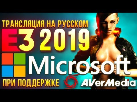 Киану Ривз, дата релиза Cyberpunk 2077, Xbox Scarlett - E3 2019 - конференция Microsoft на русском