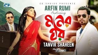 Moner Ghor | মনের ঘর | Tanvir Shaheen | Arfin Rumi | Tushi | Official Music Video | Bangla Song