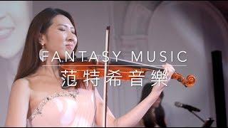 范特希音樂 Fantasy Music 062 (Violin Sample)