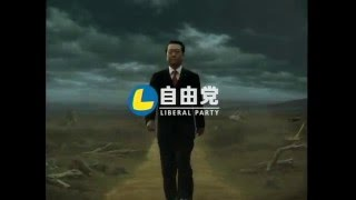 CM自由党小沢一郎