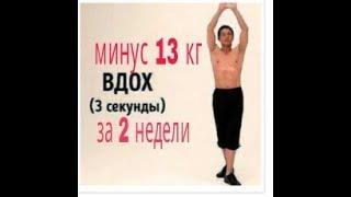Как убрать живот Минус 13 кг за 3 НЕДЕЛИ !! Японский метод 2 мин в день минус  12 см талии