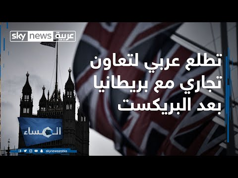 العرب اليوم - شاهد: تطلع عربي لتعاون تجاري مع بريطانيا بعد البريكست