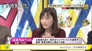 """はあちゅう「資生堂CMは""""女性差別""""?」批判の声に流される社会[モーニングCROSS]"""