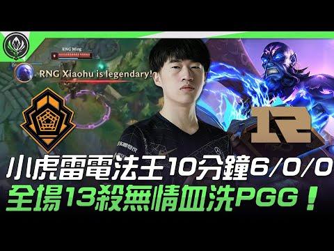 PGG vs RNG 小虎光頭雷茲出場 10分鐘 6/0/0 無情開殺 2021 MSI季中邀請賽Highlights