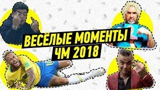 ТОП ВЕСЕЛЫХ МОМЕНТОВ ЧЕМПИОНАТА МИРА 2018