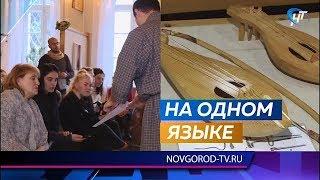 Журналисты из разных стран мира посетили Великий Новгород