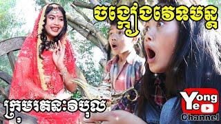 ចង្កៀងវេទមន្ត ពី Pak Chong, New Comedy from Rathanak Vibol Yong Ye