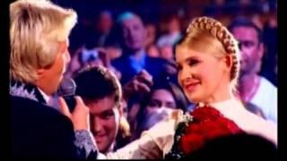 Тимошенко танцует с Басковым 2009