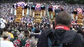 『写真家たちの日本紀行』愛媛県・新居浜熱く燃える男祭りの風景