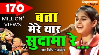 BATA MERE YAAR SUDAMA RE BY VIDHI | NEW EXCLUSIVE VIDEO | POPULAR HARYANVI BHAKTI SONG 2017 | High Quality Mp3