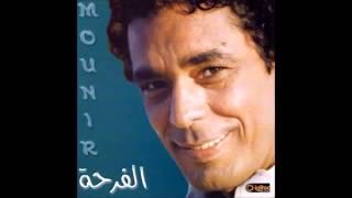 تحميل اغاني Mohamed Mounir - El farha    محمد منير - الفرحه MP3