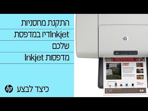 התקנת מחסניות דיו במדפסת Inkjet