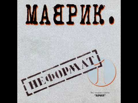 "MetalRus.ru (Heavy Metal). МАВРИК - ""Неформат 1"" (2000) [Full Album]"