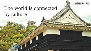 The world is connected by culture - VISIT KOCHI JAPAN