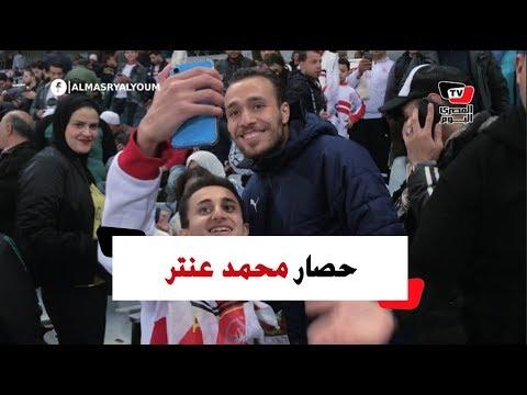 جماهير الزمالك تحاصر محمد عنتر لالتقاط السيلفي.. واللاعب يداعب أقاربه بمقصورة برج العرب