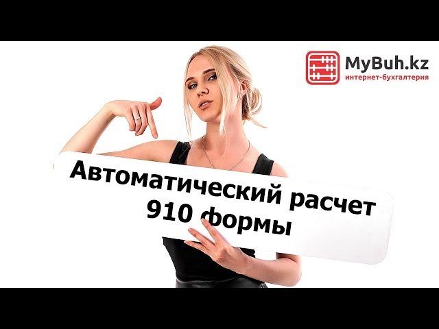 Форма 910 для ТОО, автоматический расчет