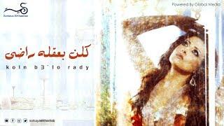 Somaya El Khashab   keln baklo rady   سمية الخشاب كلن بعقله راضي تحميل MP3