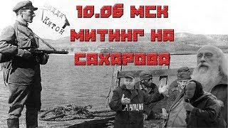 Митинг  по развалу России в Москве