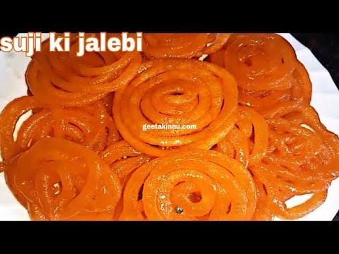 झटपट बनाऐं सूजी की कुरकुरी जलेबी   instant crispy semolina jalebi