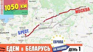В Европу на Машине   МОСКВА - БРЕСТ 🇧🇾 ШОК цены на БЕНЗИН в БЕЛОРУССИИ   Грин Карта в Европу