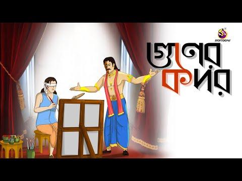 pierderea în greutate sfaturi în bangla)