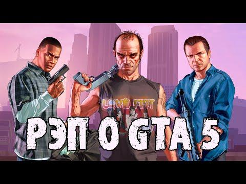 РЭП О GTA 5