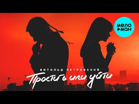Витольд Петровский - Простить или уйти (Single 2020)