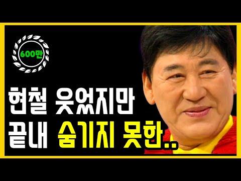 '내 마음 별과 같이' 가수 현철 충격 최근 근황!