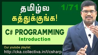 #1 Introduction to C#    C# in Tamil