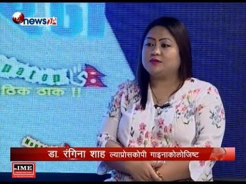 अब  पाठेघर क्यान्सरको  उपचार नेपालमै  सहज  बन्दै : डा रंगिना  शाह - CHHA PRASNA