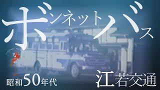 江若交通ボンネットバス【なつかしが】