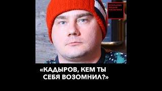 Блогер высмеял Кадырова. Ему начали угрожать