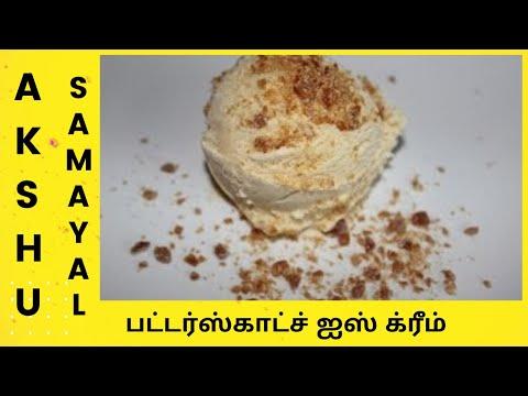 Video பட்டர்ஸ்காட்ச் ஐஸ் க்ரீம் - தமிழ் / Butterscotch Ice Cream - Tamil