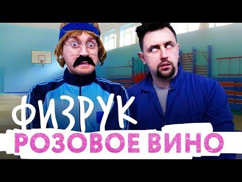 Элджей & ФИЗРУК - Розовое вино (ПАРОДИЯ 2017)