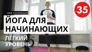 Хатха йога для начинающих в домашних условиях (уроки дома). Урок 1. Утренний или Вечерний Комплекс.