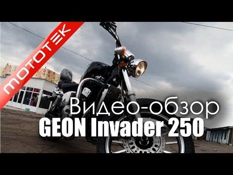 Продажа Geon Invader 250