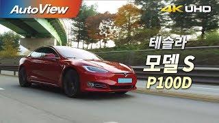 [오토뷰] 테슬라 모델 S P100D 시승기 2018
