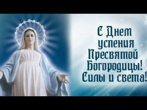 Красивое поздравление с днем Успения Пресвятой Богородицы.Храни вас бог.