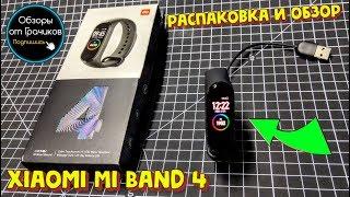 🤐 Xiaomi MI BAND 4 - РАСПАКОВКА ПО ТИХОМУ