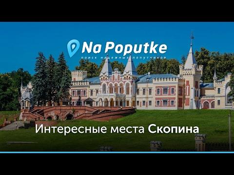 Достопримечательности Скопина. Попутчики из Москвы в Скопин.