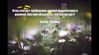 Усейд Турабов / Отец считает требование знания фанатизмом