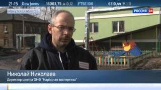Активисты ОНФ обнаружили картонные дома под Иркутском