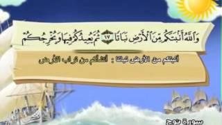 المصحف المعلم للشيخ القارىء محمد صديق المنشاوى سورة نوح كاملة جودة عالية