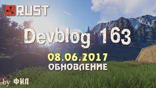 Rust Devblog 163 / Дневник разработчиков 163 ( 08.06.2017 ; 09.06.2017 )