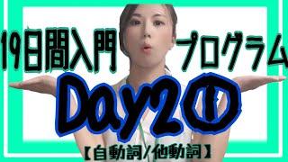 【英文法】19日間入門プログラムDay2①/③【自動詞/他動詞】[#34]