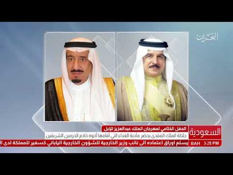 السعودية جلالة الملك المفدى يحضر مأدبة الغداء التي أقامها خادم الحرمين الشريفين