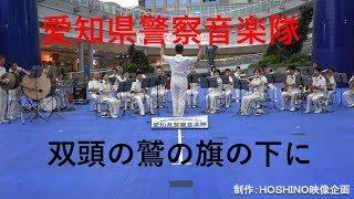 愛知県警察音楽隊~街角コンサートinオアシス21双頭の鷲の旗の下に
