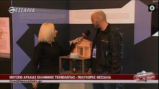 Μουσείο Αρχαίας Ελληνικής Ιστορίας - Πολυχώρος Θεσσαλία μαγκαζινο 12 11 2019