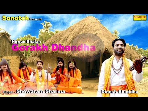 मैं क्या जानू राम तेरा गोरख धंदा