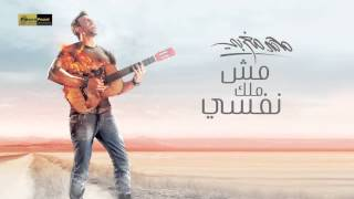 Mohamed Maghraby Msh Melk Nafsy محمد مغربي مش ملك نفسي